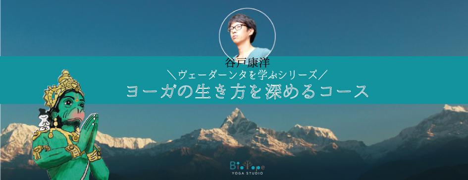 谷戸康洋-Vedantaを学ぶシリーズ- ヨーガの生き方を深めるコース