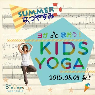 KIDSヨガWS 2015夏