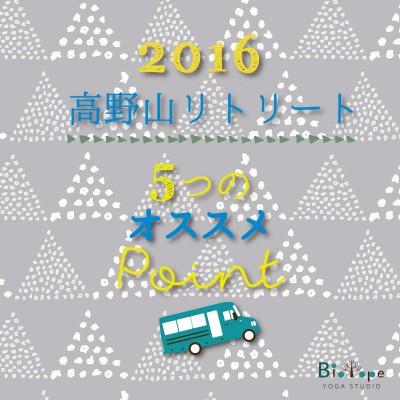 2016KOYASAN4-e